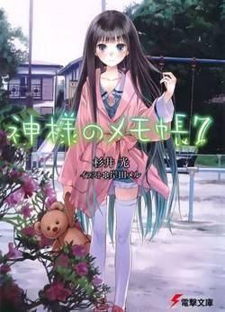 Kamisama no Memo-chou VOSTFR BLURAY Animes-Mangas-DDL    https://animes-mangas-ddl.net/kamisama-no-memo-chou-vostfr-bluray/