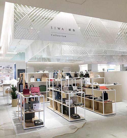 これが紙?驚きの和紙「SIWA|紙和」の旗艦店がオープン  約1000年もの歴史を誇る和紙の産地、山梨県市川 […]