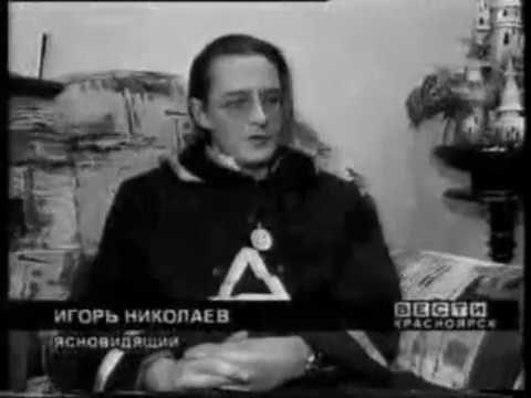 Самый известный маг Сибири. Отзывы о маге Николаеве.