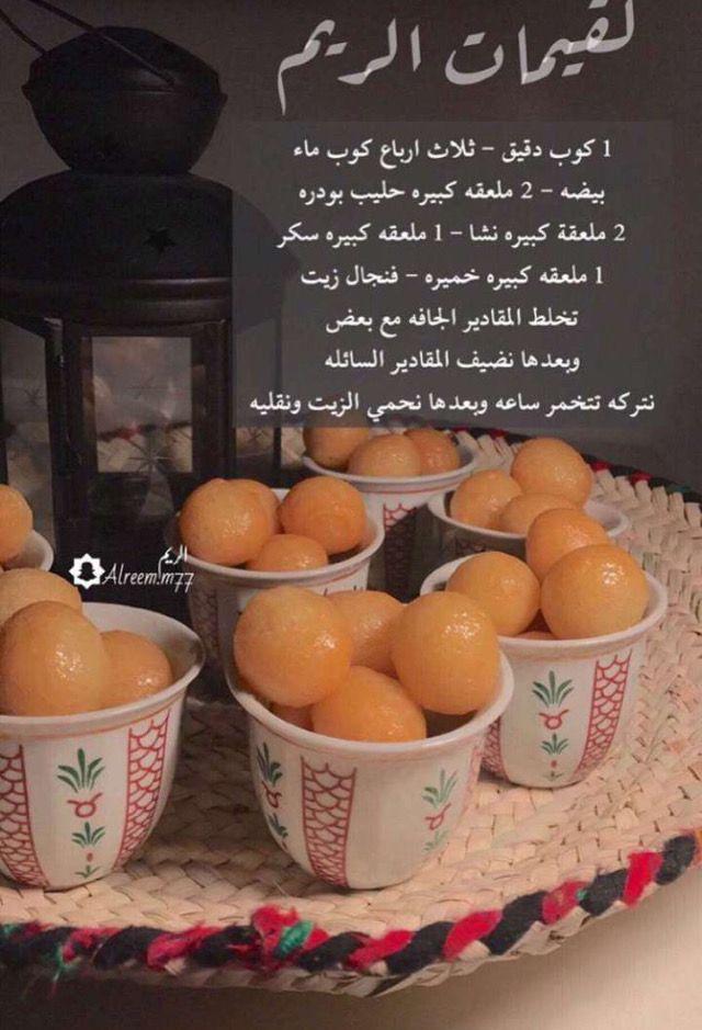 لقيمات Yummy Food Dessert Arabic Food Food Receipes