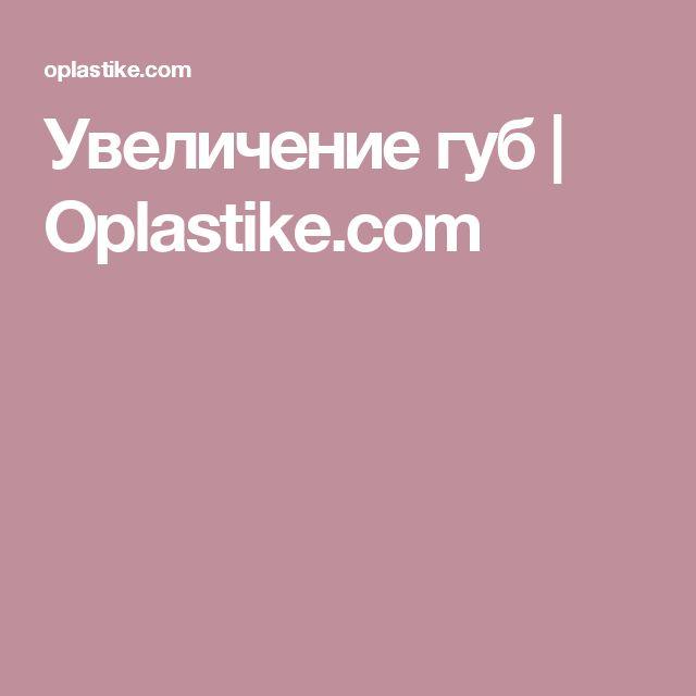 Увеличение губ   Oplastike.com