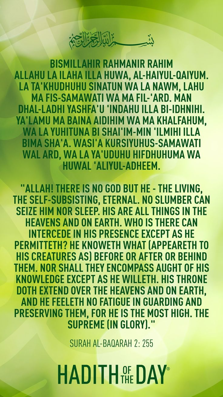 One of the most amazing verses - the Throne Verse, Ayatul Kursi from Surah Al-Baqarah.