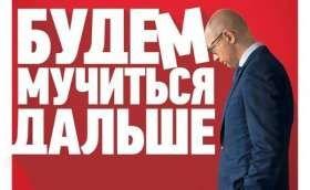 Антикоррупционное бюро проверит заявление Скосаря о взятке $6 млн Яценюку. (ВИДЕО)