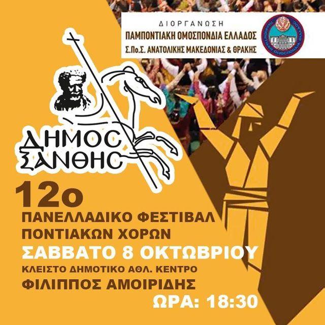 e-Pontos.gr: Αναλυτικό πρόγραμμα 12ου Φεστιβάλ Ποντιακών Χορών