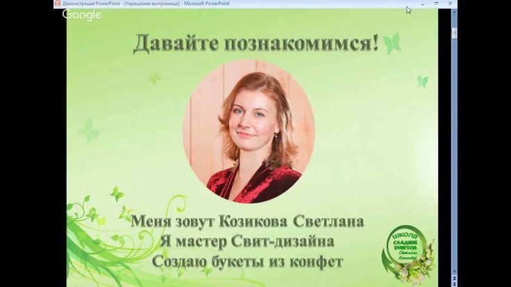 Делаем подарки на выпускной! Присоединяйтесь к нашей школе ВКонтакте https://vk.com/sweet_school_kozikova и узнавайте все новости первыми!!! Сайт мастера-пре...