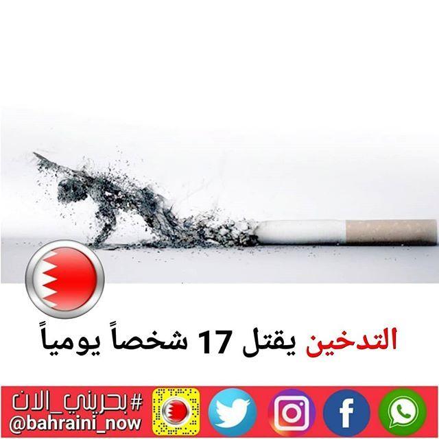 التدخين يقتل 17 شخص يوميا أظهر مسح أجري على نطاق واسع على مدار سنوات أن التدخين يسبب وفاة 6400 شخص في أستراليا سنويا أي بمعدل 17 مدخنا يوميا بأمراض خاصة بالقلب