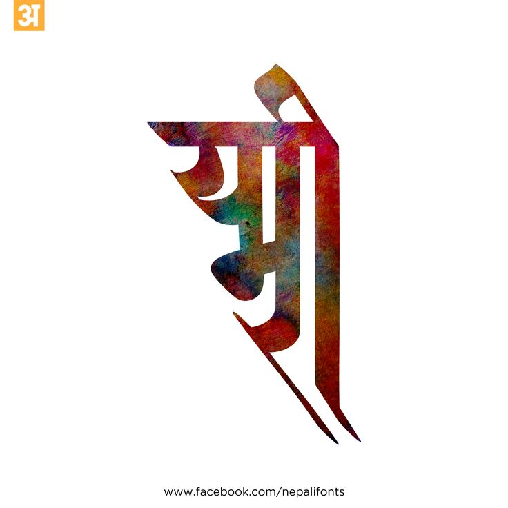 Yomari #kutakshar #Devanagari #calligraphy www.facebook.com/nepalifonts