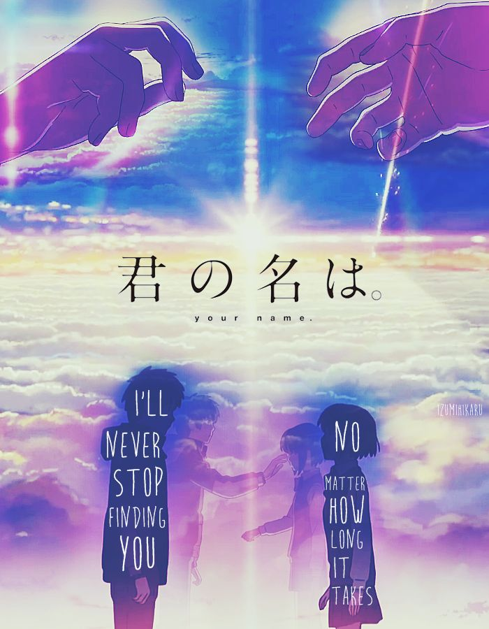 """""""""""I'll never stop finding you, no matter how long it takes"""" - Kimi no Na wa. """""""