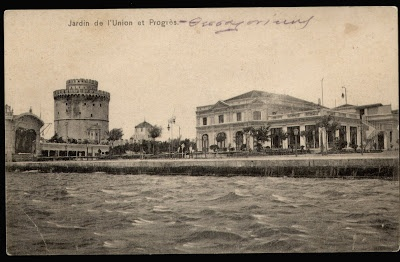 An old photo of Thessaloniki. www.thesstips.wordpress.com