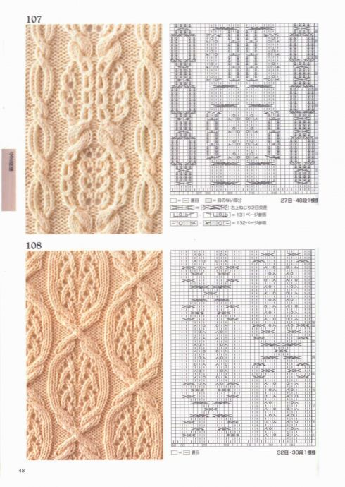 Японские узоры со схемами