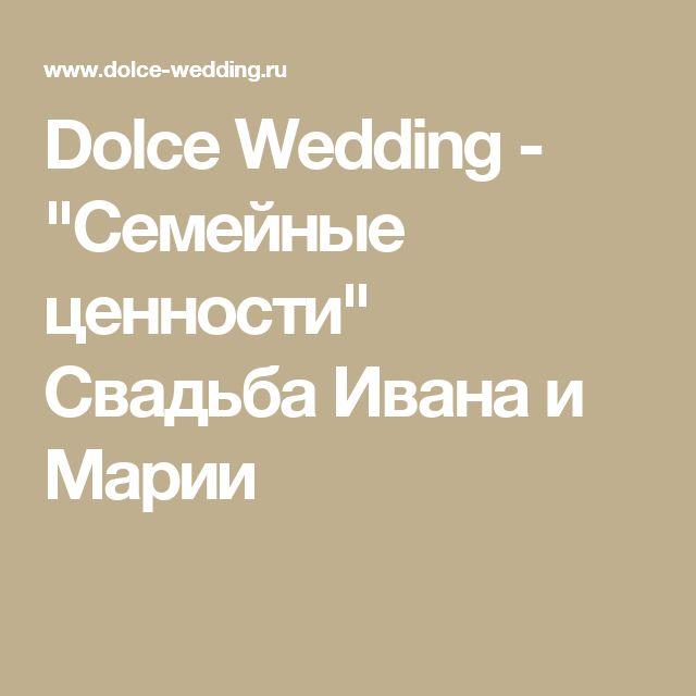 """Dolce Wedding - """"Семейные ценности"""" Свадьба Ивана и Марии"""
