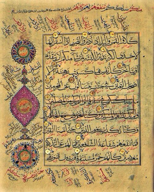 Quran 74:32-51 on historic Quran manuscript