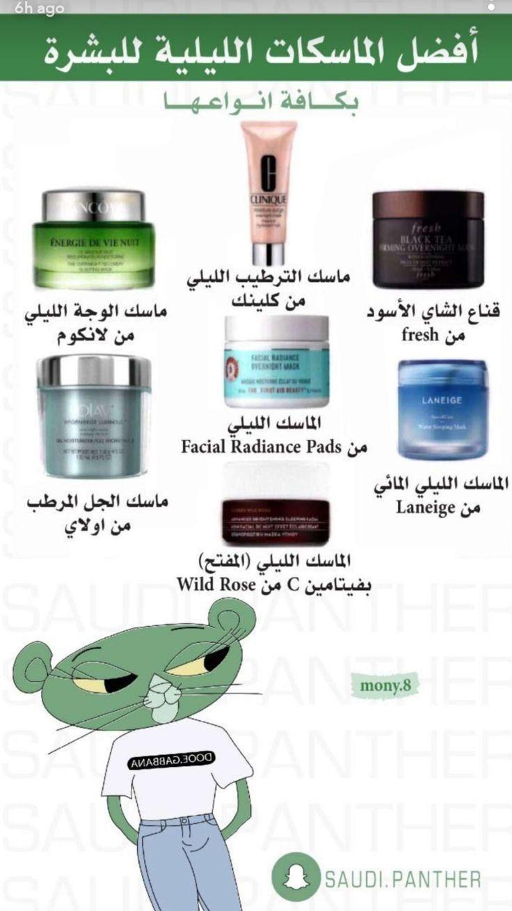 ماسكات العناية بالبشرة Pretty Skin Care Skin Care Diy Masks Beauty Skin Care Routine