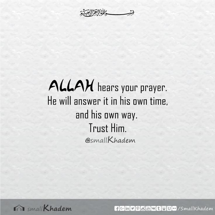 ALLAH hears your prayer. He will answer it in his own time, and his own way. Trust Him. | Islamic Quotes | Small Khadem