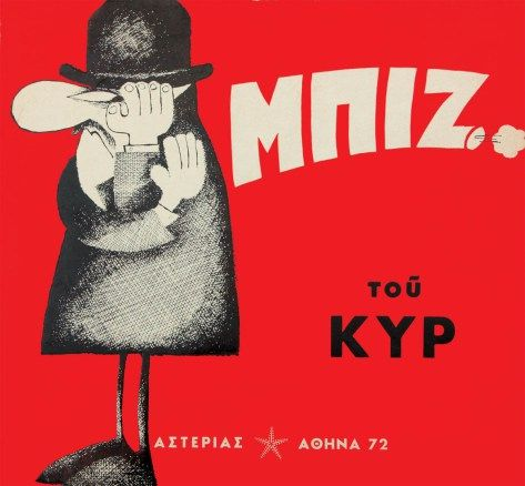 1972 - ΚΥΡΚΥΡ