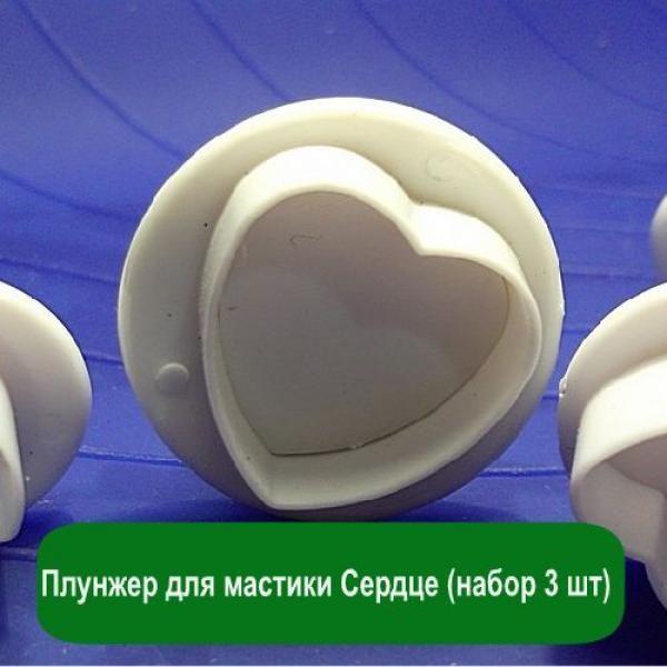 Плунжер для мастики Сердце (набор 3 шт)
