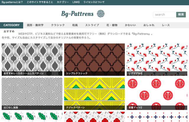 Bg-Patterns 日本免費網頁背景素材,除了各行各業,風格通通無料(免費)下載 - 就是教不落