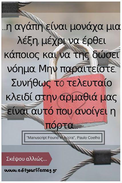 Το χειρόγραφο της Άκρα  Paulo Coelho