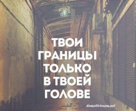 Твои границы только в твоей голове