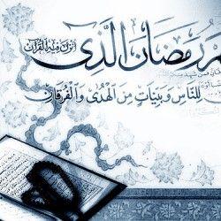 Check-list de la femme musulmane durant le Ramadan