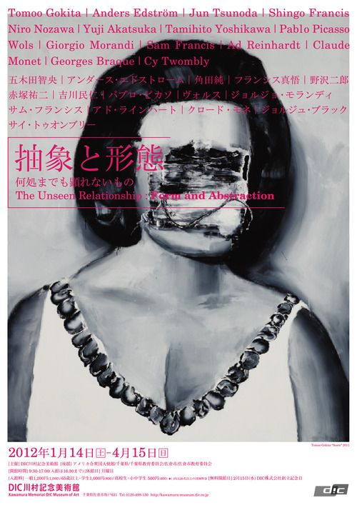 Japanese Exhibition Poster: The Unseen Relationship. 2012 - Gurafiku: Japanese Graphic Design