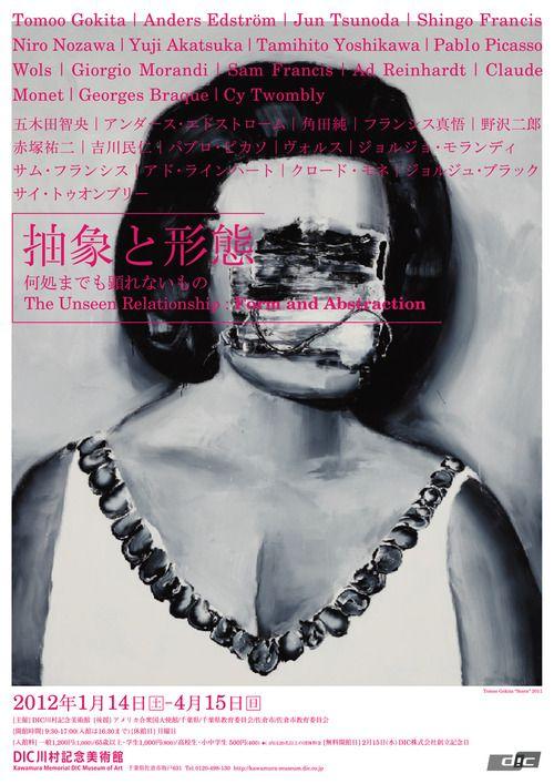 Japanese Exhibition Poster: The Unseen Relationship. 2012 - Gurafiku: Japanese Graphic Design