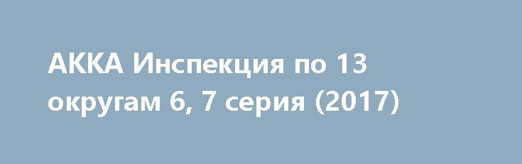 """АККА Инспекция по 13 округам 6, 7 серия (2017) http://kinofak.net/publ/anime/akka_inspekcija_po_13_okrugam_6_7_serija_2017/2-1-0-5219  В недавнем прошлом, подданные королевства Дова, отпраздновали 99-й день рождения правителя. Королевство разграничено на 13 отдельных территорий, на которых функционируют различные конторы и службы. Организация под названием """"АККА"""" контролирует деятельность контор, и все процессы происходящие на всех 13 территориях.Помощник начальника одной из этих контор Джин…"""