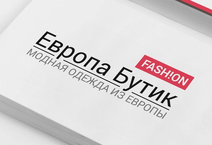 """ЕвропаБутик  http://srt.ru/portfolio/logotip-i-firmennyj-stil-evropabutik/  КЛИЕНТ: ЕвропаБутик   Разработка логотипа и фирменного стиля для магазина """"Европа Бутик"""", специализирующегося на продаже европейской одежды. Во время разработки логотипа, нами было подготовлено и представлено заказчику несколько вариантов оформления. В итоге заказчик выбрал и утвердил логотип в стиле Fashion. Разработка фирменного стиля включала в себя сувенирную, имиджевую и печатную продукцию – визитки, папки…"""
