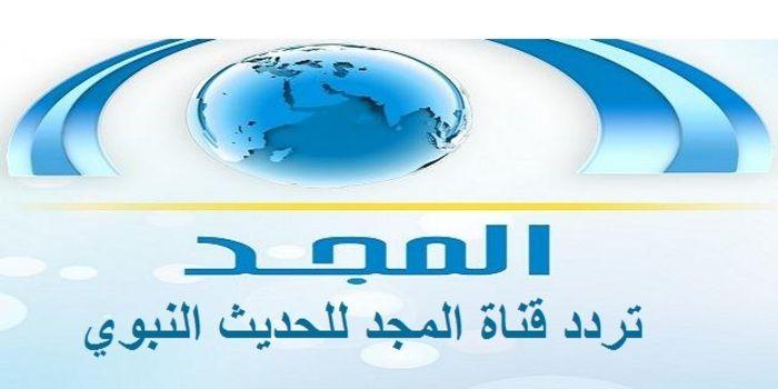 تردد قناة المجد للحديث النبوي والقران الكريم Public