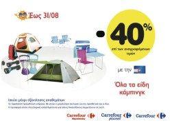Carrefour Όλα τα είδη κάμπινγκ-40%
