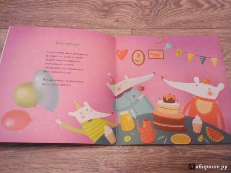 Иллюстрация 9 из 23 для Почему у кита нет ушей? Стихи о животных - Дмитрий Сиротин | Лабиринт - книги. Источник: Овсепян  Юлия