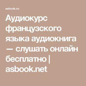 Аудиокурс французского языка аудиокнига — слушать онлайн бесплатно   asbook.net