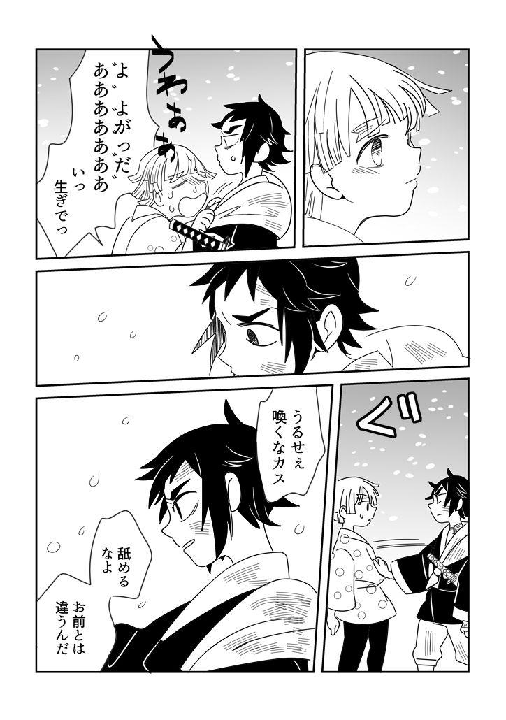 twitter 善逸 アニメ フリー 漫画 鬼滅の刃 イラストかわいい