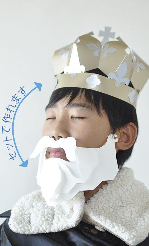 画用紙で作る王冠 王さまのひげ付き PAPER CROWNの型紙データ