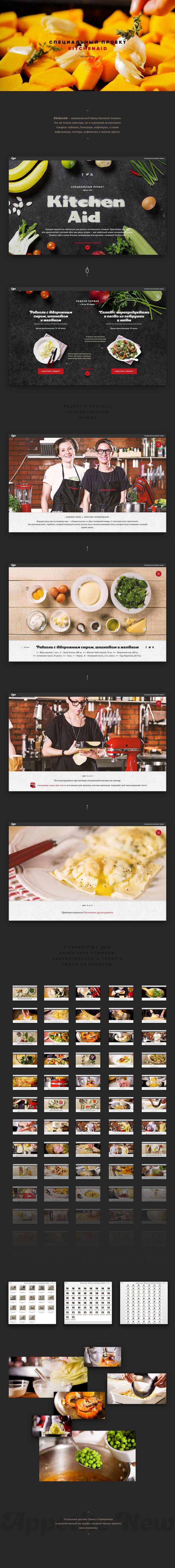 KitchenAid, Сайт © СергейКапустин