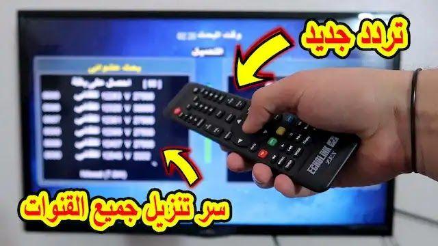 أخيرا سر تنزيل جميع قنوات الأقمار الصناعية على أي رسيفر Tv Remote Remote Control Remote