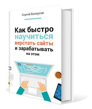 Книга Как быстро научиться верстке сайтов и зарабатывать на этом