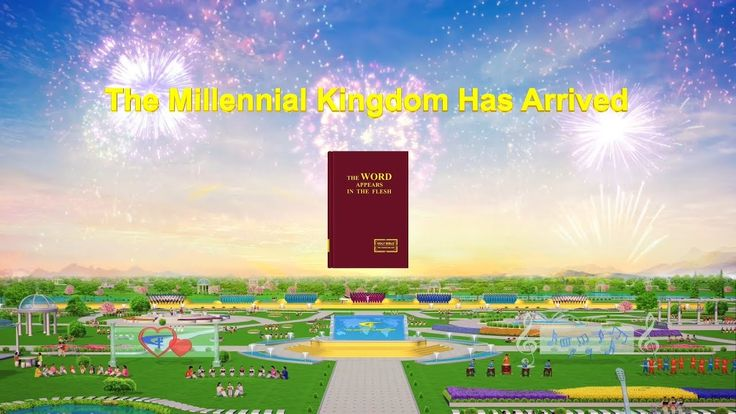 "Almighty God's Word ""The Millennial Kingdom Has Arrived"" 