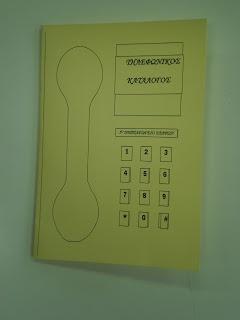 """....5ο Νηπιαγωγείο Σερρών....: """"Μέσα Επικοινωνίας"""""""