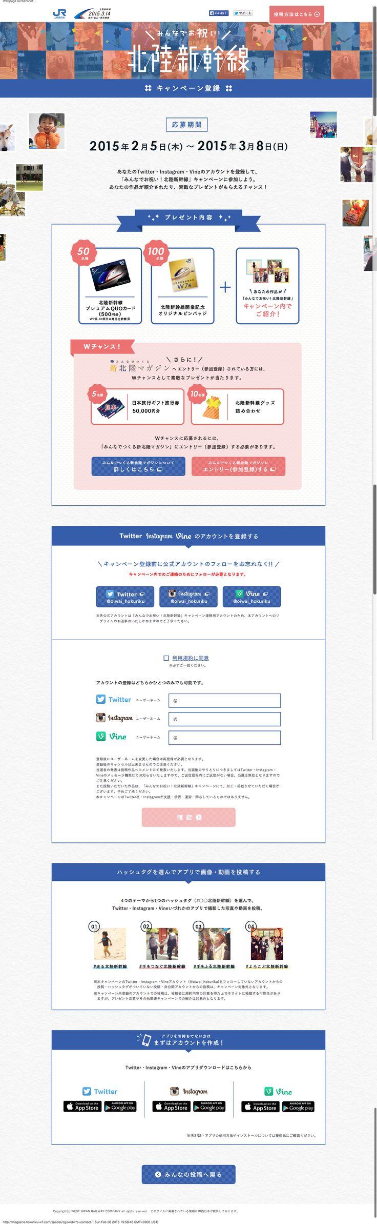 http://magazine.hokuriku-w7.com/special/cgi/web/?c=contact-1 キャンペーン登録 | みんなでお祝い!北陸新幹線キャンペーン