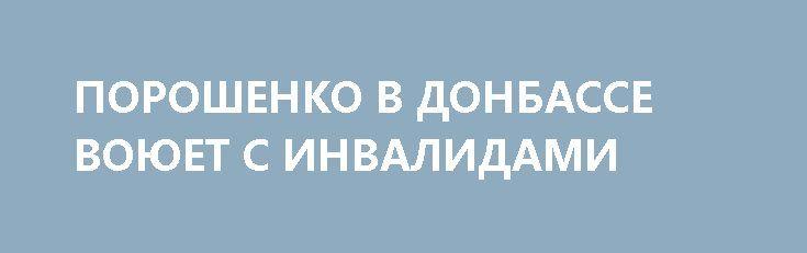 ПОРОШЕНКО В ДОНБАССЕ ВОЮЕТ С ИНВАЛИДАМИ http://rusdozor.ru/2017/06/27/poroshenko-v-donbasse-voyuet-s-invalidami/  Жительница Макеевки рассказала о жизни на Донбассе под обстрелами ВСУ. «То тихо, то стреляют. Постоянно смотрим сводки Басурина, постоянно говорит что обстрелы идут и не прекращаются. Я инвалид в 2013 году случилось горе, были тромбы, ампутировали ноги, это случилось до ...