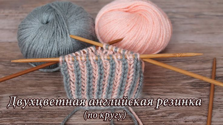 Двухцветная английская резинка по кругу |  Knit Ribbing in Two Colors in...