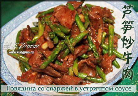 Рецепт говядины в устричном соусе со спаржей (китайские рецепты с говядиной)