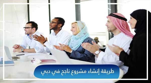طريقة إنشاء مشروع ناجح في دبي هناك كثير من الناس يبحثون دائما وأبدا عن أفكار جديدة لمشاريع ناجحة ومربحة لكي يقوموا بإنشائها في دبي In 2021 Cali