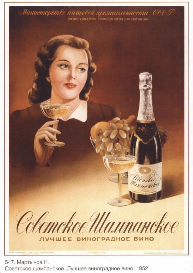 'Soviet champagne' (1952)