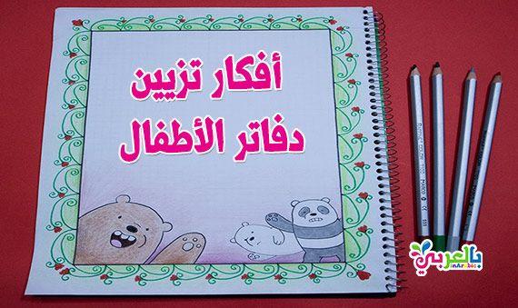 افكار تزيين دفاتر الاطفال 2020 Teach Arabic Crafts Teaching