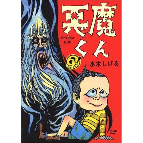 悪魔くんリトグラフ - 水木しげる (Akuma-kun lithograph - Shigeru Mizuki)