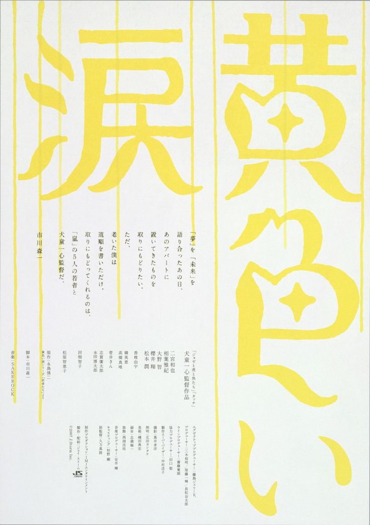黄色い涙 | good design company