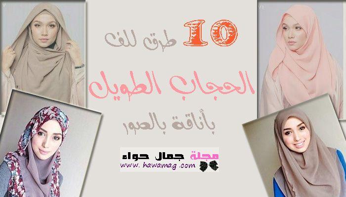 10 طرق لف الحجاب الطويل الكبير بأناقة بالصور Book Cover Beauty Magazine Books