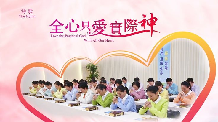 "The Hymn of Life Experience ""Love the Practical God With All Our Heart"" ..."